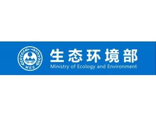 生态环境部、农业农村部联合部署 严格规范禁养区划定和管理