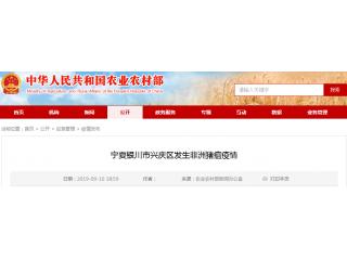 <b>宁夏银川市兴庆区发生非洲猪瘟疫情</b>