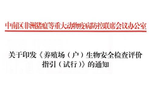 <b>最新!中南区防非先行,发布《养殖场(户)生物安全检查评价指引(试行)》</b>