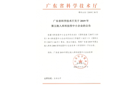 东方澳龙获选为广东省2019年科技型企业