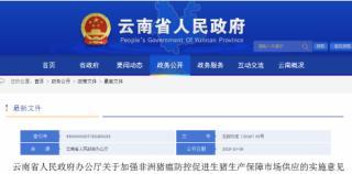 云南发布防非保供实施意见:培育一批规模上万头的生猪养