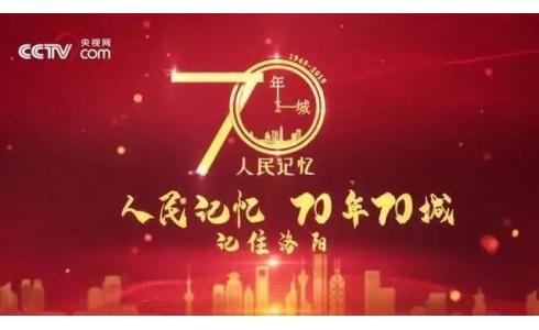 """<b>央视网""""人民记忆:70年70城""""洛阳篇,见证普莱柯创新力量!</b>"""