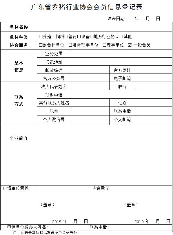 会员信息登记表