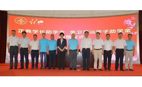 """""""正典学长助学金""""捐赠仪式在华南农业大学举行"""