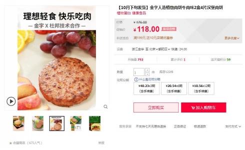 <b>国内首款人造肉饼开售 金字火腿连收3个涨停收深交所关注函</b>