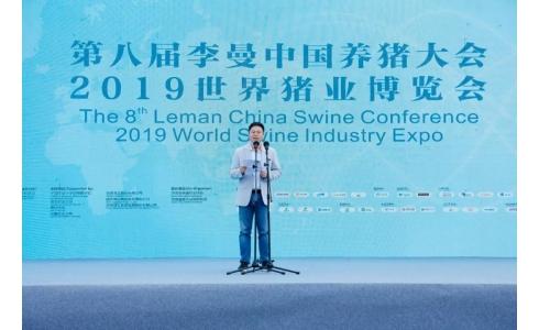 <b>邹新华《坚守梦想,心向远方》|第八届李曼中国养猪大会主题致辞</b>