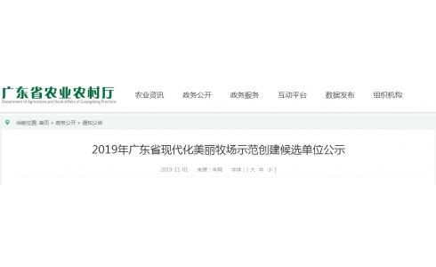 16家入选!2019年广东省现代化美丽牧场示范创建候选单位