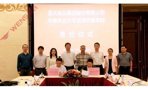 环保养殖,温氏先行,公司与华南农大扩大合作