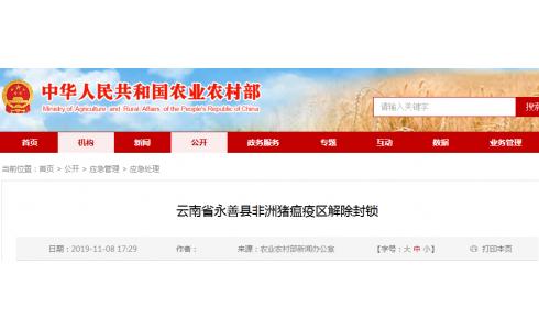 云南省昭通市永善县非洲猪瘟疫区解除封锁