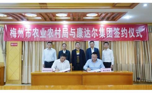 加速布局粤东|康达尔与梅州市农业农村局签约60万头生猪产业链项目