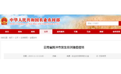 云南省腾冲市发生非洲猪瘟疫情