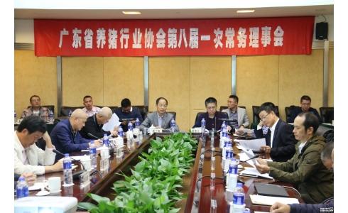 广东省养猪行业协会第八届一次常务理事会顺利召开