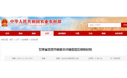 甘肃省定西市岷县非洲猪瘟疫区解除封锁