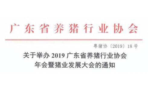 关于举办2019广东省养猪行业协会年会暨猪业发展大会的通知