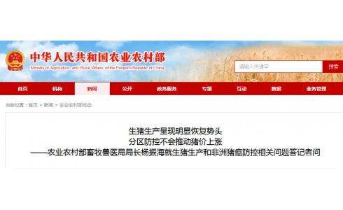 农业农村部:中南区试点实施活猪调运措施不会成为额外涨价因素