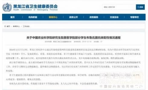 黑龙江卫健委通报:13名学生布病抗体阳性 其中1人确诊