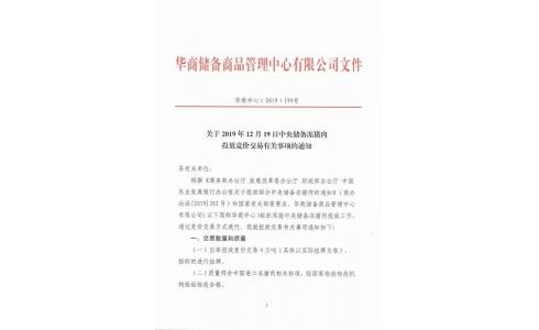 华储网:12月19日将再次投放4万吨冻猪肉!