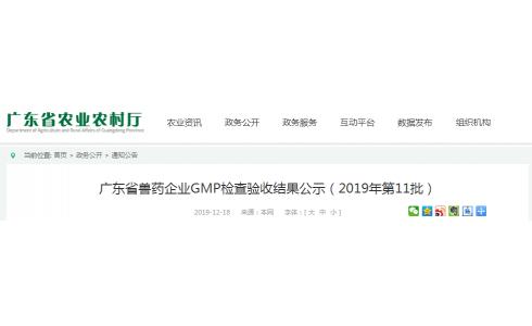 广州白云牧之林动物药厂GMP检验结果合格公示
