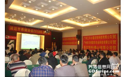 2019清远市养猪协会年会隆重举办