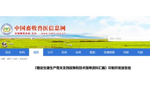 农业农村部畜牧兽医局、全国畜牧总站发布《稳定生猪生产有关支持政策和技术指导资料汇编》