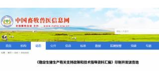 农业农村部畜牧兽医局、全国畜牧总站发布《稳定生猪生产