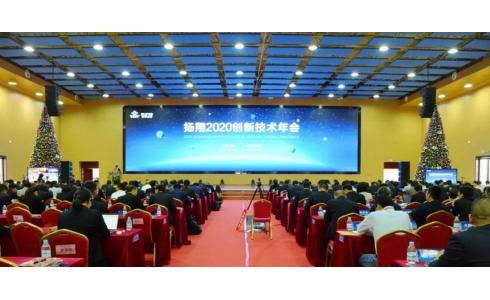 使命引领,不负韶华―扬翔股份2020创新技术年会顺利召开