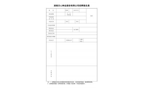 湖南天心种业股份有限公司汝州分公司承包经营人招聘公告
