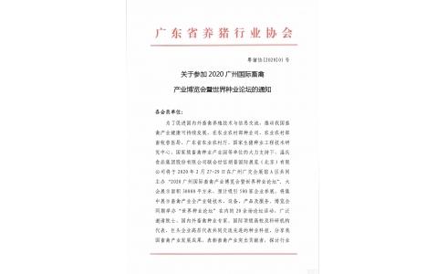 关于参加2020广州国际畜禽产业博览会暨世界种业论坛的通知