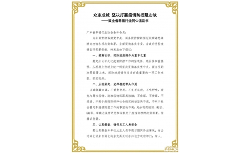 防控新冠疫情 粤猪协致全省养猪行业同行倡议书