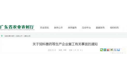 广东|饲料、兽药、动物防疫物资生产企业复工有关事宜通知