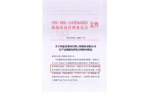 """好消息丨普莱柯公司新型高效消毒剂""""柯净""""可用于新冠肺炎防控环境消毒!"""