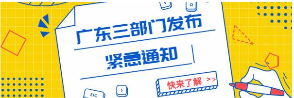 """<b>广东三部门发紧急通知:维护""""菜篮子""""产品及农业生产资料正常生产和流通秩序</b>"""