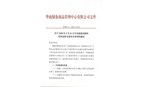 华储网:2月21日中央储备冻猪肉投放竞价交易2万吨