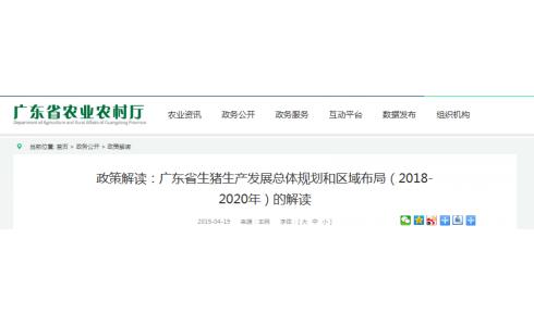 政策解读:广东省