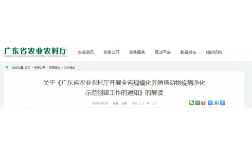 关于《广东省农业