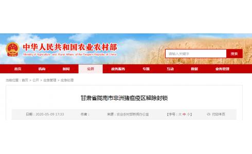 非瘟动态丨甘肃省陇南市非洲猪瘟疫区解除封锁