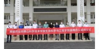 会员风采丨省猪协常务理事单位腾骏向佛山科学技术学院生