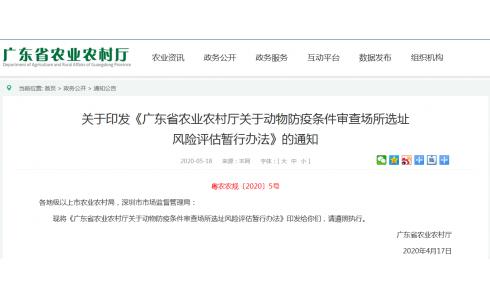 关于印发《广东省农业农村厅关于动物防疫条件审查场所选址风险评估暂行办法》的通知