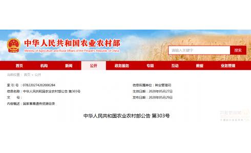 中华人民共和国农业农村部公告 第303号