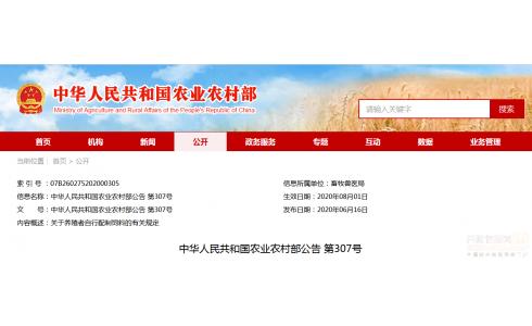 中华人民共和国农业农村部公告 第307号