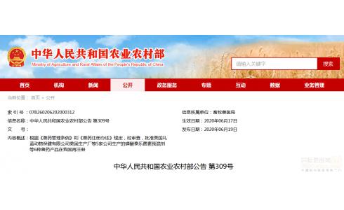 中华人民共和国农业农村部公告 第309号