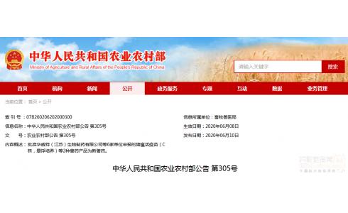 <b>中华人民共和国农业农村部公告 第305号</b>