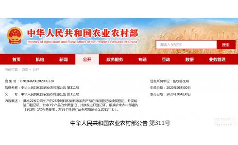 中华人民共和国农业农村部公告 第311号