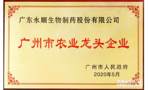 """广州市授予永顺生物""""广州市农业龙头企业"""" 荣誉称号"""