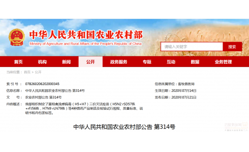 <b>中华人民共和国农业农村部公告 第314号</b>