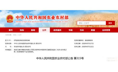 <b>中华人民共和国农业农村部公告 第315号</b>