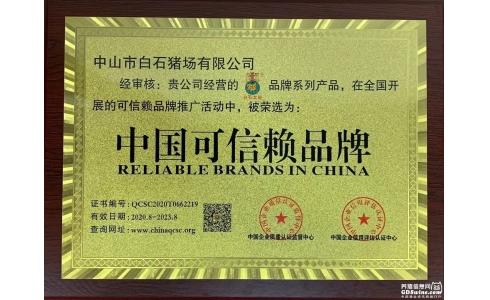"""中山市白石猪场有限公司荣获""""中国可信赖品牌""""光荣称号!"""