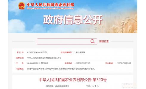 <b>中华人民共和国农业农村部公告 第320号</b>