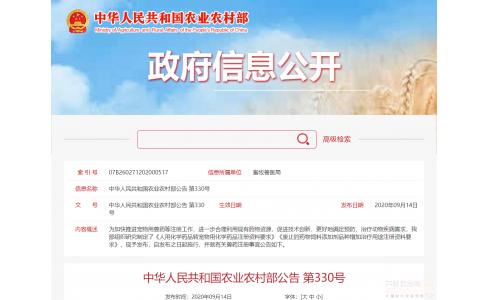 <b>中华人民共和国农业农村部公告 第330号</b>