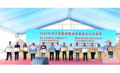 正大康地阳江饲料有限公司荣获阳江市重点农业龙头企业称号!